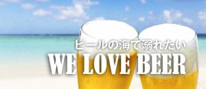 ビールの海で溺れたい〜WE LOVE BEER〜