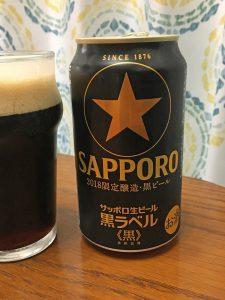 サッポロ生ビール黒ラベル〈黒〉