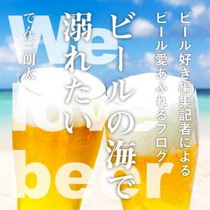 ビールブログタイトル_正方形
