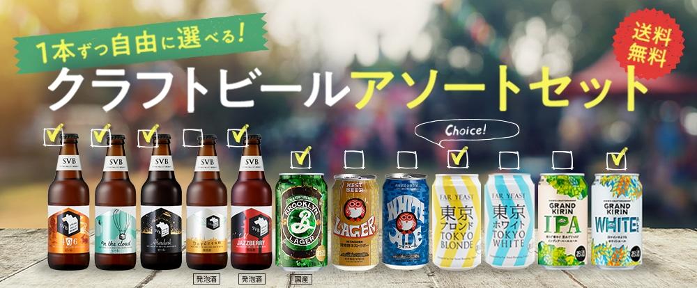 クラフトビールアソートセット