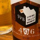 スプリングバレーブルワリー496