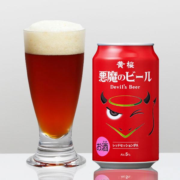 悪魔のビール