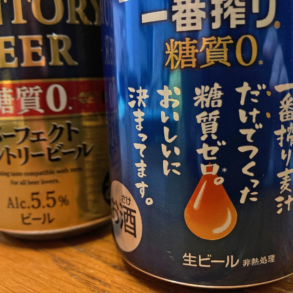 糖質0ビール飲み比べ